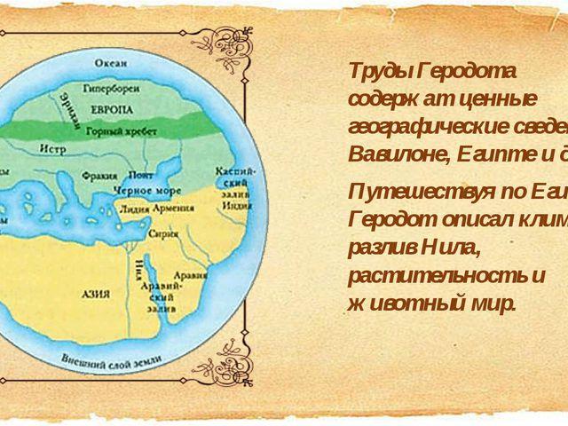 Труды Геродота содержат ценные географические сведения о Вавилоне, Египте и д...