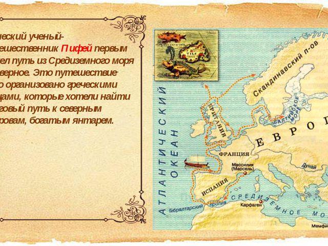 Греческий ученый-путешественник Пифей первым нашел путь из Средиземного моря...