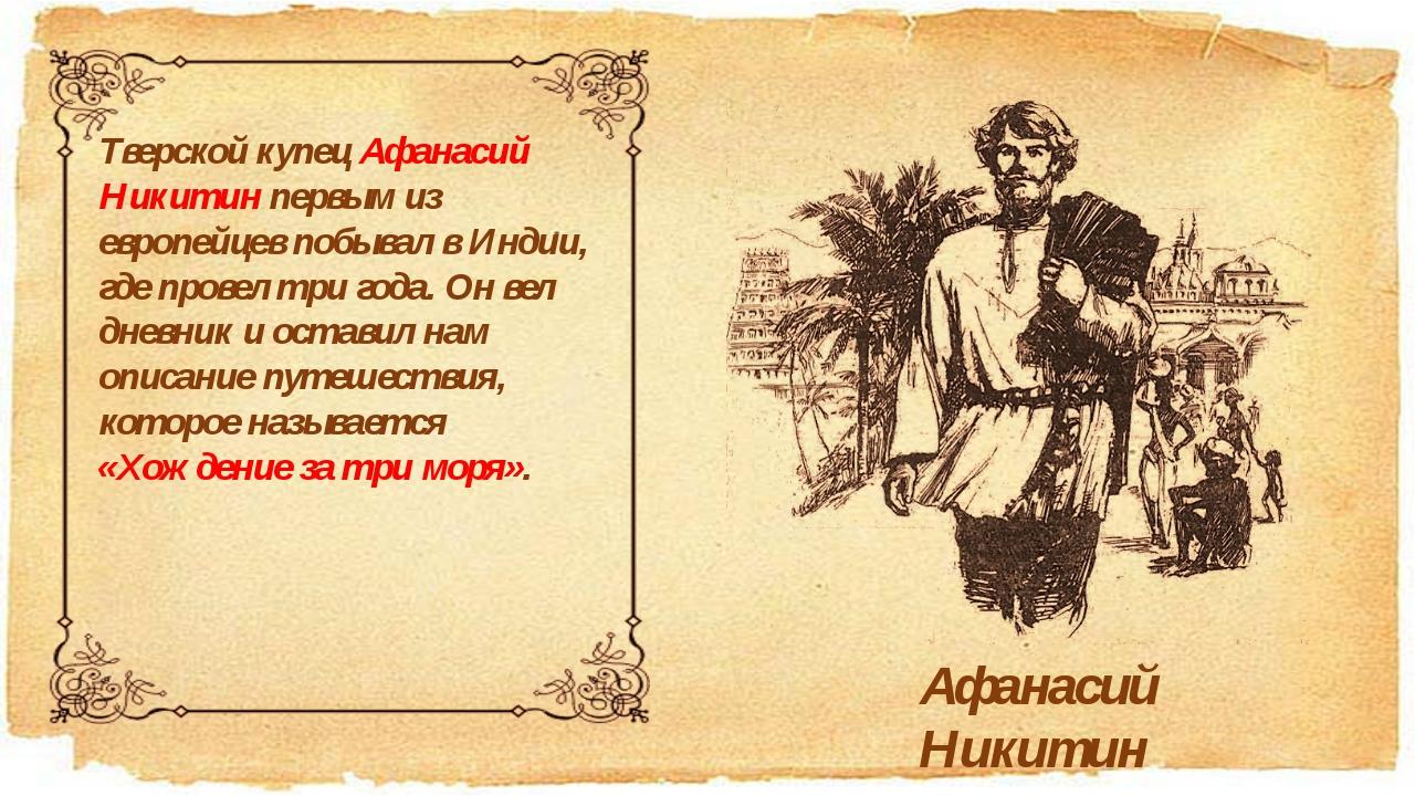 Тверской купец Афанасий Никитин первым из европейцев побывал в Индии, где про...