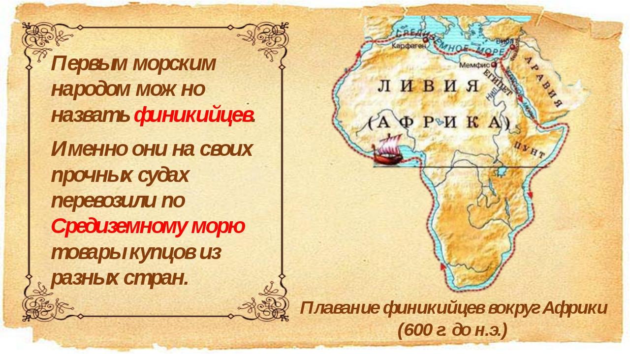 Первым морским народом можно назвать финикийцев. Именно они на своих прочных...