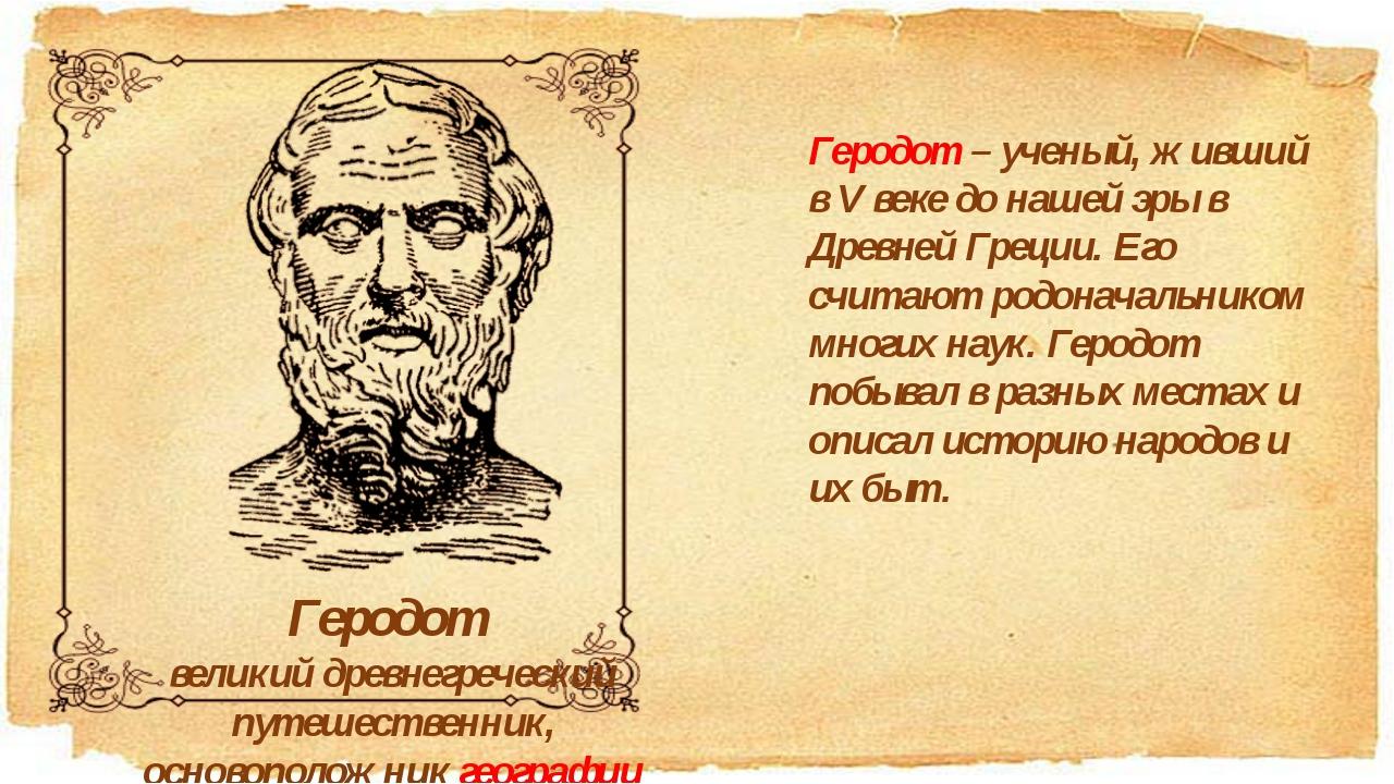 Геродот – ученый, живший в V веке до нашей эры в Древней Греции. Его считают...