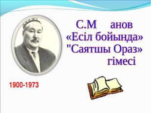 1900-1973