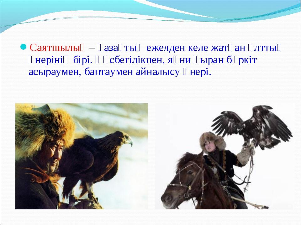 Саятшылық – қазақтың ежелден келе жатқан ұлттық өнерінің бірі. Құсбегілікпен,...