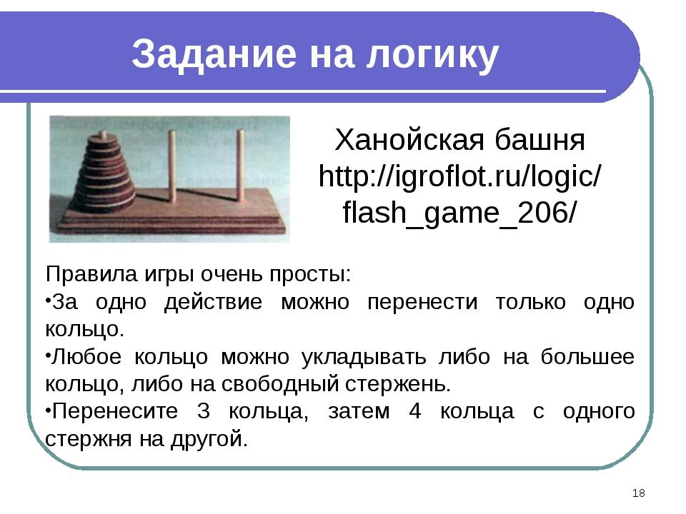Задание на логику Ханойская башня http://igroflot.ru/logic/ flash_game_206/ П...