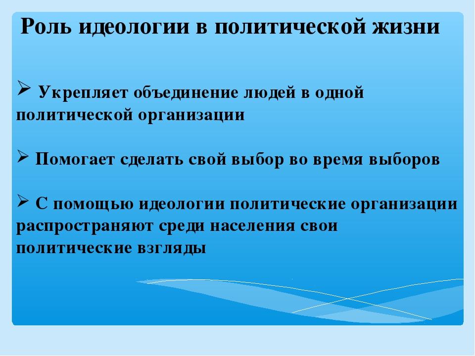 Роль идеологии в политической жизни Укрепляет объединение людей в одной полит...