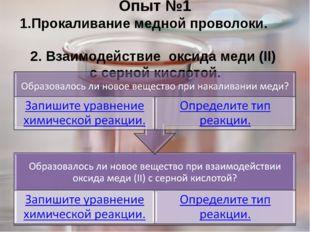Опыт №1 1.Прокаливание медной проволоки. 2. Взаимодействие оксида меди (II)