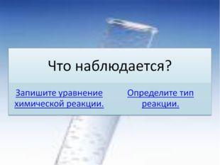 Опыт №4. Взаимодействие сульфата натрия с хлоридом бария.