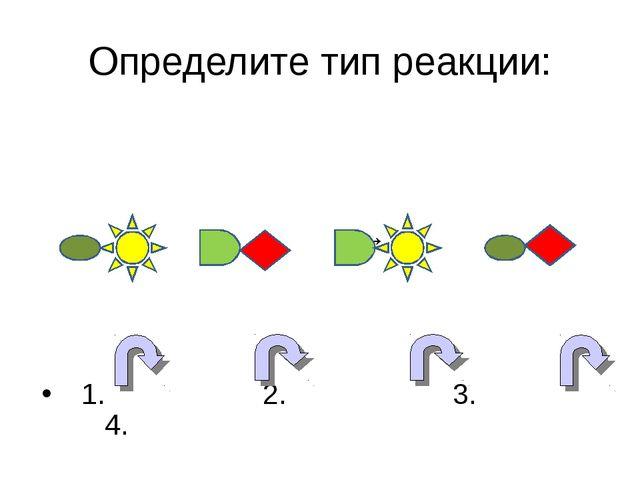 Определите тип реакции: + → + 1. 2. 3. 4.
