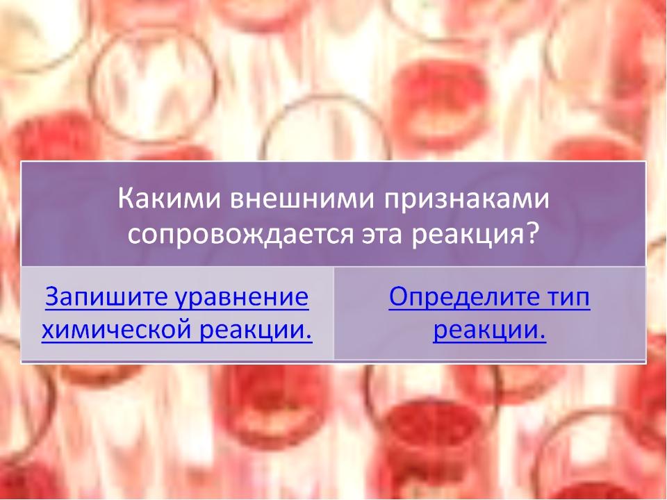 Опыт №3 Взаимодействие хлорида железа (III) с роданидом калия.
