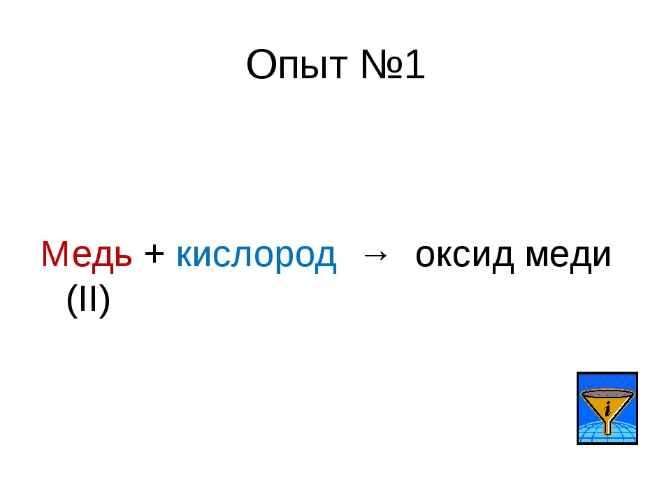 Опыт №1 Медь + кислород → оксид меди (II)