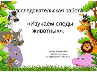 Исследовательская работа «Изучаем следы животных». Автор: Храмов Иван, ученик