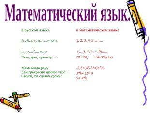 в русском языке в математическом языке А , б, в, г, д……э, ю, я. 1, 2, 3, 4