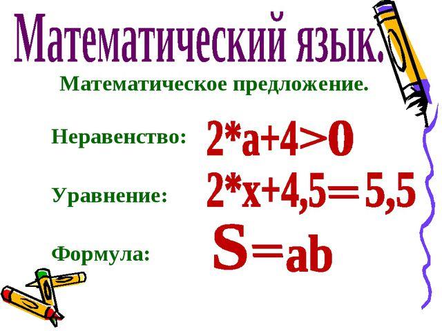 Неравенство: Уравнение: Формула: Математическое предложение.