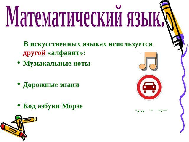 В искусственных языках используется другой «алфавит»: Музыкальные ноты Дорож...