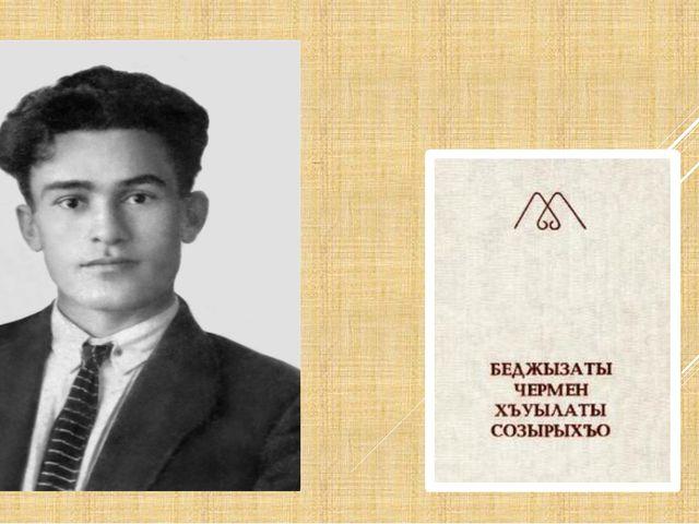 ХЪУЫЛАТЫ СОЗЫРЫХЪО (1900 – 1937)