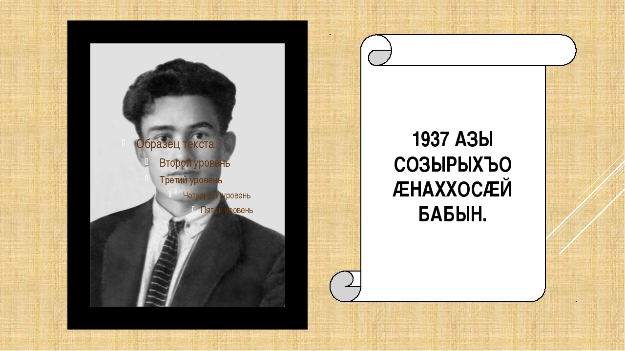 1937 АЗЫ СОЗЫРЫХЪО ÆНАХХОСÆЙ БАБЫН.