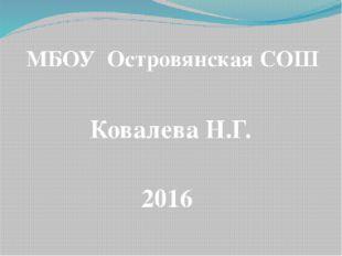МБОУ Островянская СОШ Ковалева Н.Г. 2016