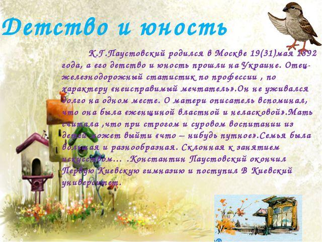 Детство и юность К.Г.Паустовский родился в Москве 19(31)мая 1892 года, а его...