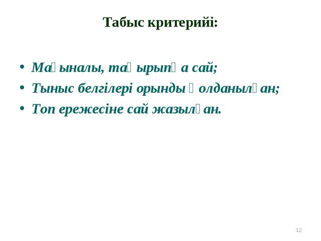 Табыс критерийі: Мағыналы, тақырыпқа сай; Тыныс белгілері орынды қолданылған;...