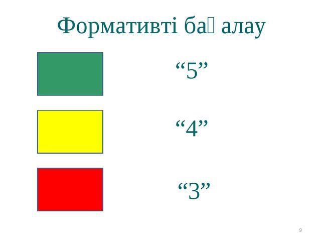 """Формативті бағалау * """"5"""" """"4"""" """"3"""""""
