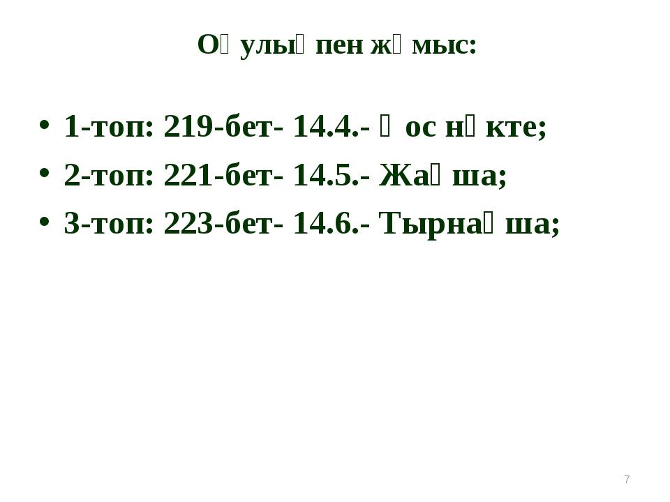 Оқулықпен жұмыс: 1-топ: 219-бет- 14.4.- Қос нүкте; 2-топ: 221-бет- 14.5.- Жақ...