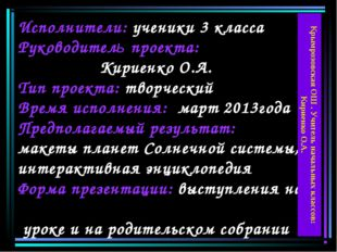 Исполнители: ученики 3 класса Руководитель проекта: Кириенко О.А. Тип проекта