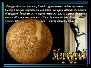 Меркурий – посланник богов. Крылатые сандалии очень быстро могут перенести ег