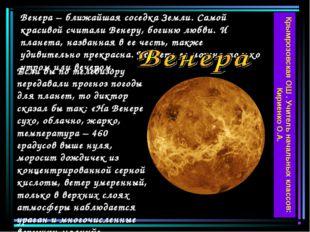 Венера – ближайшая соседка Земли. Самой красивой считали Венеру, богиню любви