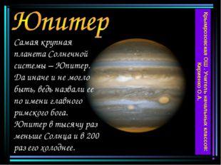 Самая крупная планета Солнечной системы – Юпитер. Да иначе и не могло быть, в