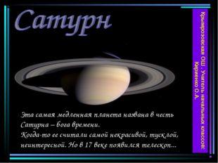 Эта самая медленная планета названа в честь Сатурна – бога времени. Когда-то