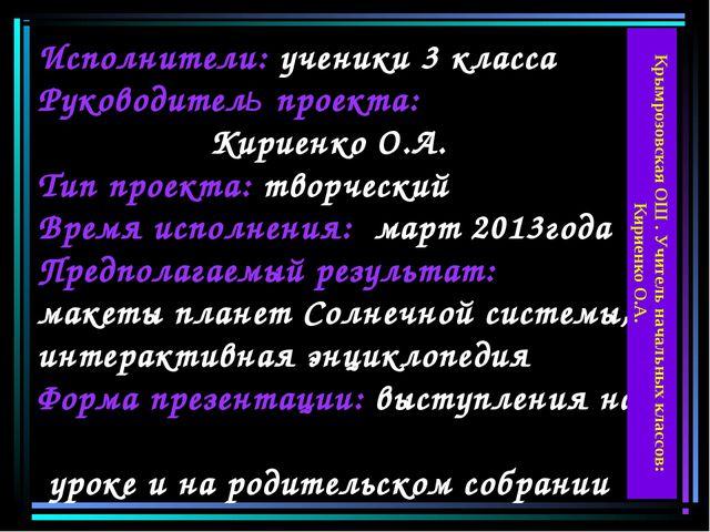 Исполнители: ученики 3 класса Руководитель проекта: Кириенко О.А. Тип проекта...