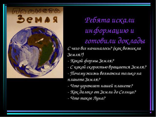 С чего все начиналось? (как возникла Земля?) - Какой формы Земля? - С какой с...