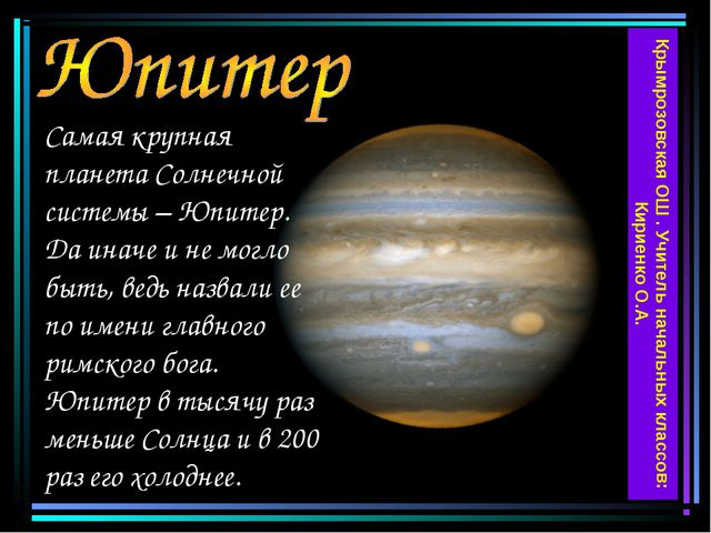 Самая крупная планета Солнечной системы – Юпитер. Да иначе и не могло быть, в...