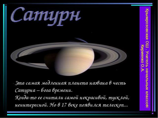 Эта самая медленная планета названа в честь Сатурна – бога времени. Когда-то...