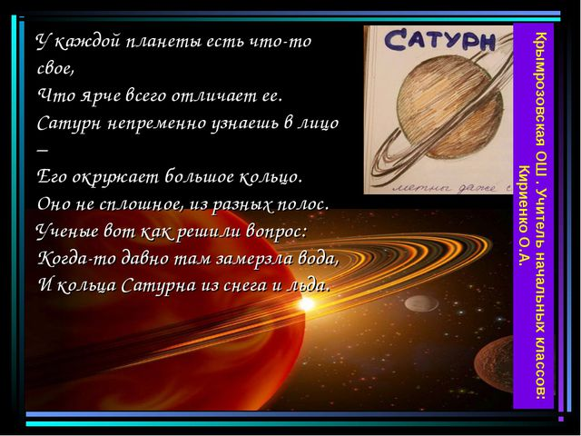 У каждой планеты есть что-то свое, Что ярче всего отличает ее. Сатурн непреме...