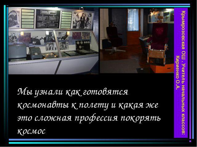Мы узнали как готовятся космонавты к полету и какая же это сложная профессия...