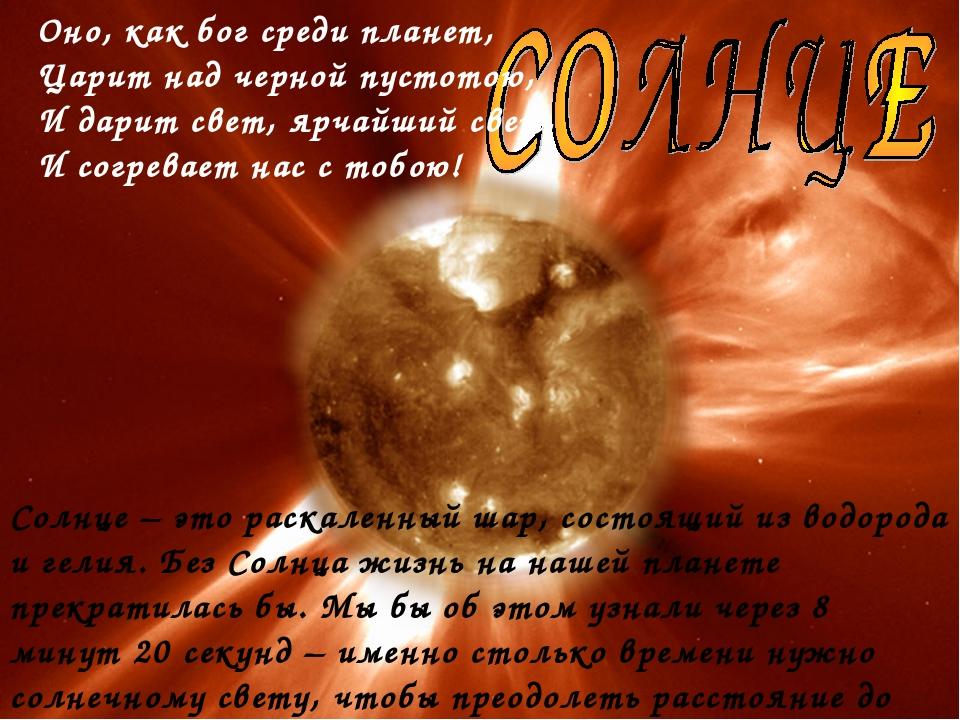 Солнце – это раскаленный шар, состоящий из водорода и гелия. Без Солнца жизнь...