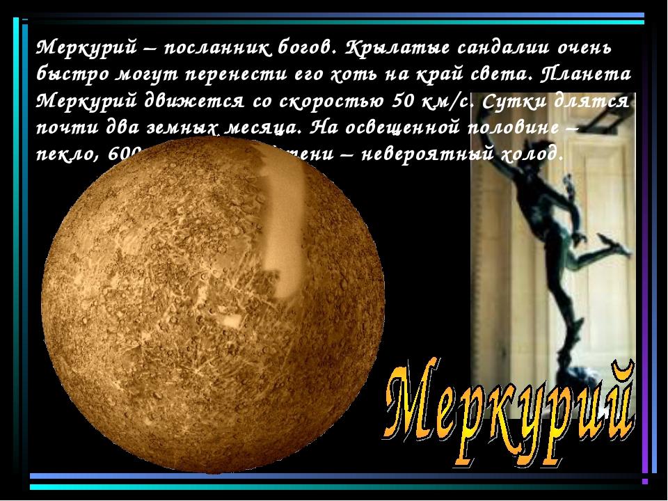 Меркурий – посланник богов. Крылатые сандалии очень быстро могут перенести ег...