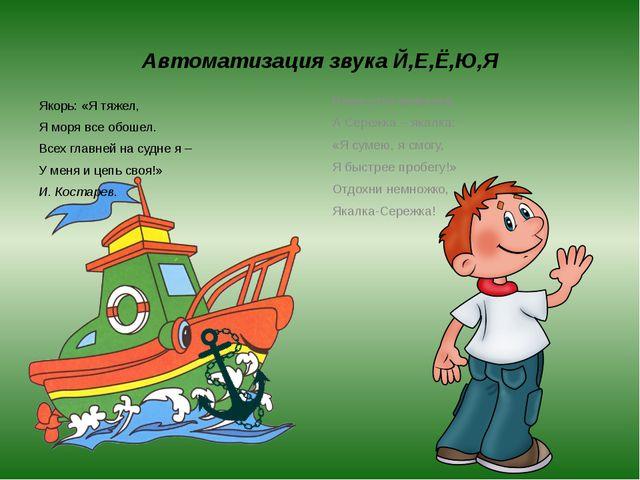 Автоматизация звука Й,Е,Ё,Ю,Я Якорь: «Я тяжел, Я моря все обошел. Всех главне...