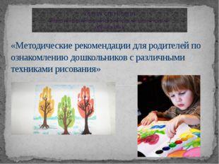 ,, «Методические рекомендации для родителей по ознакомлению дошкольников с ра