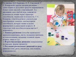 По мнению В.И. Кириенко, Н. П. Сакулиной, Т. С. Комаровой и других авторов ри