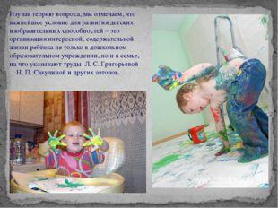 Изучая теорию вопроса, мы отмечаем, что важнейшее условие для развития детски