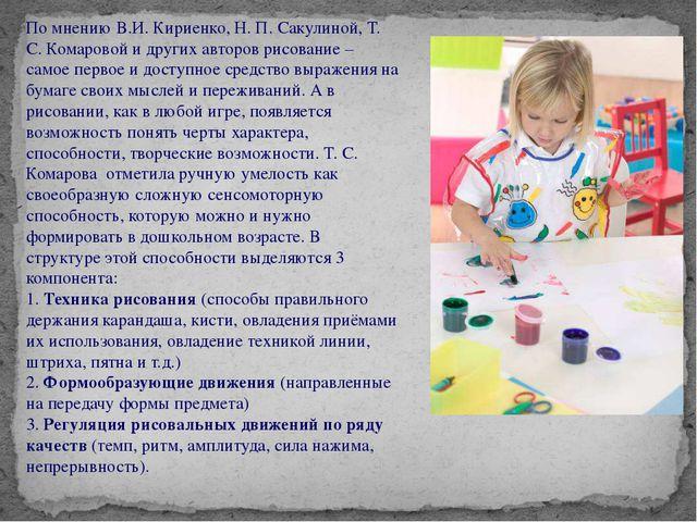 По мнению В.И. Кириенко, Н. П. Сакулиной, Т. С. Комаровой и других авторов ри...
