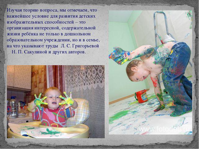 Изучая теорию вопроса, мы отмечаем, что важнейшее условие для развития детски...