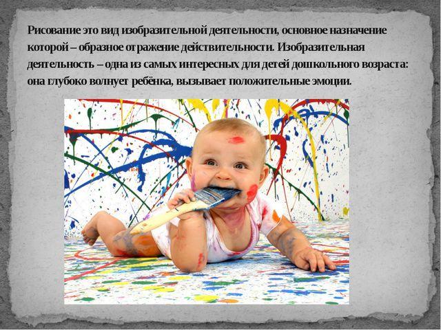 Рисование это вид изобразительной деятельности, основное назначение которой –...