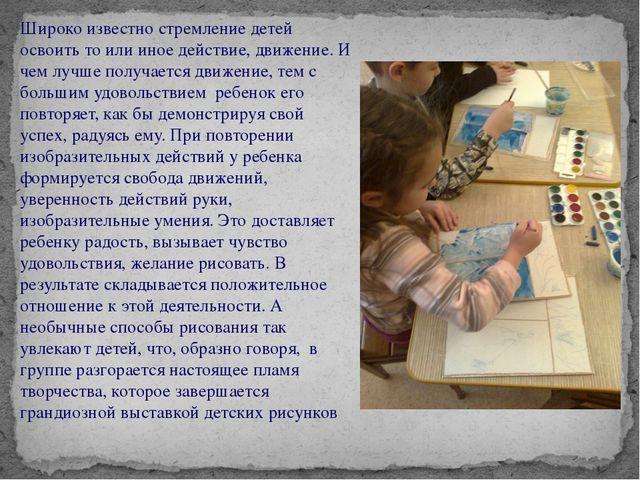 Широко известно стремление детей освоить то или иное действие, движение. И че...