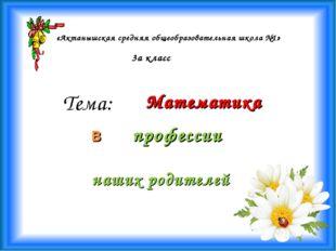 «Актанышская средняя общеобразовательная школа №1» 3а класс Тема: Математика