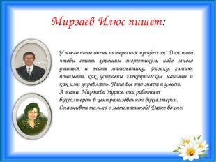 Мирзаев Илюс пишет: У моего папы очень интересная профессия. Для того чтобы с