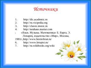 Источники 1. http://dic.academic.ru 2.http://ru.vicipedia.org 3.http://clas