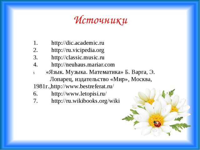 Источники 1. http://dic.academic.ru 2.http://ru.vicipedia.org 3.http://clas...